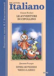 Le avventure di Cipollino. Приключения Чиполлино. Книга для чтения на итальянском языке