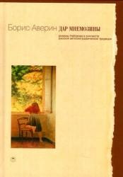 Дар Мнемозины. Романы Набокова в контексте русской автобиографической традиции