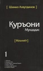 Тарчумаи маъниети Куръони Мукаддас. Чилди 1. Священный Коран, смыслы. Том 1 (на таджикском языке)