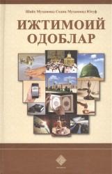 Ижтимоий одоблар. Социальные адабы (на узбекском языке)