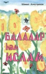 Балалар hэм Ислам / Дети и Ислам (на татарском языке)