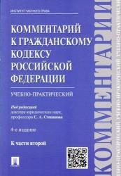 Гражданский кодекс Российской Федерации.Часть вторая. Научно-практический комментарий