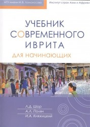 Учебник современного иврита для начинающих (+CD)