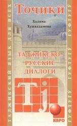 Таджикско-русские диалоги