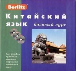 Китайский язык. Базовый курс (книга + 3CD)