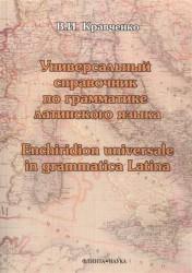 Универсальный справочник по грамматике латинского языка. Enchiridion universale in grammatica latina. Учебное пособие