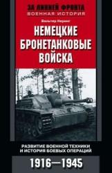 Немецкие бронетанковые войска. Развитие военной техники и история боевых операций. 1916-1945 года