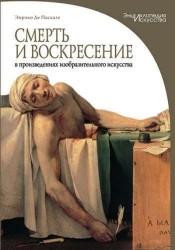 Смерть и воскресение в произведениях изобразительного искусства