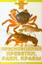Пресноводные креветки, раки, крабы (цвет)