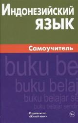 Индонезийский язык. Самоучитель