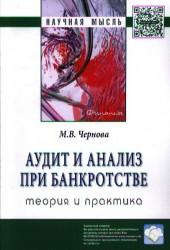 Аудит и анализ при банкротстве: теория и практика: Монография