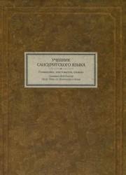 Учебник санскритского языка. Грамматика, хрестоматия, словарь