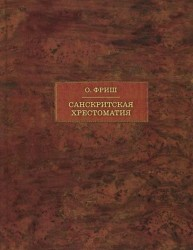 Санскритская хрестоматия. В 2 томах. Том 2. Словарь / Sanskrtska citanka: Slovnik / Sanskrit Reader: Vocabulary