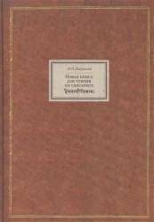 Новая книга для чтения на санскрите. Санскрит. Конспект грамматических сведений