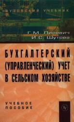 Бухгалтерский (управленческий) учет в сельском хозяйстве: Учебное пособие