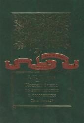 Исследования по этимологии и семантике. Том 3. Индийские и иранские языки. Книга 2