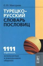Турецко-русский словарь пословиц. 1111 изречений, используемых в повседневном общении / Turkce-rusca atasozleri sozlugu: 1111 atasozu