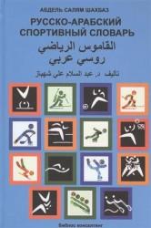 Русско-арабский спортивный словарь