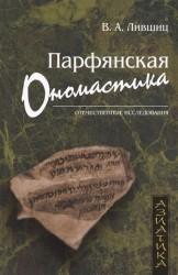 Парфянская ономастика
