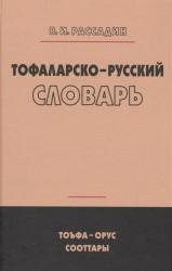 Тофаларско-русский словарь