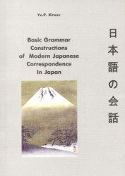 Basic Grammar Constructions of Modern Japanese Correspondence In Japan