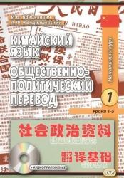 Китайский язык. Общественно-политический перевод. Начальный курс. Книга 1 (+CD) Уроки 1-5. Книга 2 Уроки 6-8 (комплект из 2 книг)