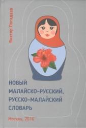 Новый малайско-русский, русско-малайский словарь. Около 70 000 слов