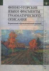 Финно-угорские языки: фрагменты грамматического описания. Формальный и функциональный подходы