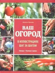 Ваш огород в иллюстрациях шаг за шагом. Овощи. Пряные травы