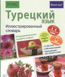 Турецкий язык. Иллюстрированный словарь