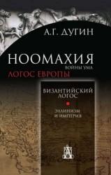 Ноомахия:войны ума.Логос Европы:Византийский логос.Эллинизм и империя