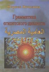 Грамматика египетского диалекта арабского языка. Янчилина Ф.С.