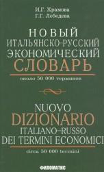 Новый итальянско-русский экономический словарь. С указателем русских терминов. Около 50 000 терминов