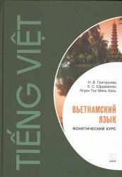 Вьетнамский язык. Фонетический курс
