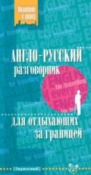 Англо-русский разговорник для отдыхающих за границей