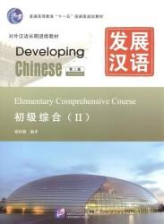 Developing Chinese: Elementary II (2nd Edition) - Main Course / Развивая китайский. Второе издание. Начальный уровень. Часть 2 - Основной курс