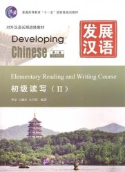 Developing Chinese: Elementary II (2nd Edition) - Reading and Writing Course / Развивая китайский. Второе издание. Начальный уровень. Часть 2 - Курс чтения и письма