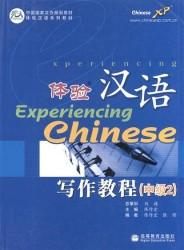 Experiencing Chinese. Writing Book (Intermediate 2) = Постижение китайского языка. Отработка навыков письма. Средний уровень 2. Учебник