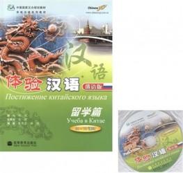 Experiencing Chinese: Study in China (50-70 Hours) / Постижение китайского языка: Учеба в Китае - Учебник с CD