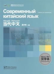 Современный китайский язык. Учебник для начинающих. Китайская иероглифика = Contemporary Chinese for Beginners. Character book