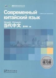 Современный китайский язык. Учебник для начинающих. Сборник упражнений = Contemporary Chinese for Beginners. Exercise book