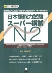 Практические тесты по квалификационному экзамену по японскому языку (JLPT) на уровень N2 - Книга с 3 CD (на японском языке)