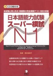 Практические тесты по квалификационному экзамену по японскому языку (JLPT) на уровень N1 - Книга с 3 CD (на японском языке)