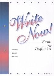 Write Now! Kanji for Beginners / Пишем на японском! Кандзи для начинающих. (на японском языке)