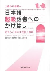The Bridge to Becoming a Fluent Speaker of Japanese/ Переход к Свободному Общению на Японском: Техники и Выражения для Эффективной Коммуникации (на японском языке)