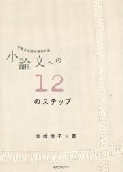 Short Essays in 12 Steps / 12 Базовых Правил при Написании Эссе - Учебник (на японском языке)
