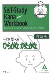 Self-Study Kana Workbook: Learning Through Listening and Writing / Самостоятельное Овладение Японской Письменностью (Кана) Посредством Восприятия и Написания - Книга с CD (на японском и англ. языке)