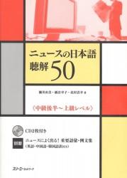The News in Japanese: Listening Comprehension - Book with 2CDs / Новости Японии: Практика по Аудированию - Учебник с 2 CD (на японском языке)