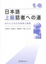 The Way to Become an Advanced Speaker of Japanese / Путь к Свободному Общению на Японском: Техники и Выражения для Эффективной Коммуникации (на японском языке)