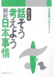 Thinking and Talking About Japan / Думаем и Говорим о Японии: Быт, Георгафические особенности, Общество. Учебник по страноведению (на японском языке)